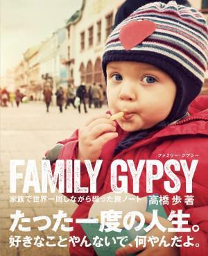 (メイン)FAMILY-GYPSY