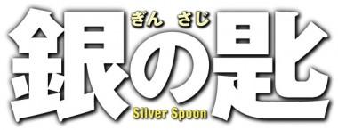 銀の匙_ロゴ完成版