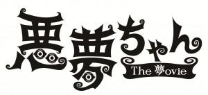 【悪夢ちゃん-The-夢ovie】ロ