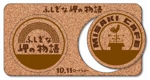 140724_fusigi-na-misaki_13