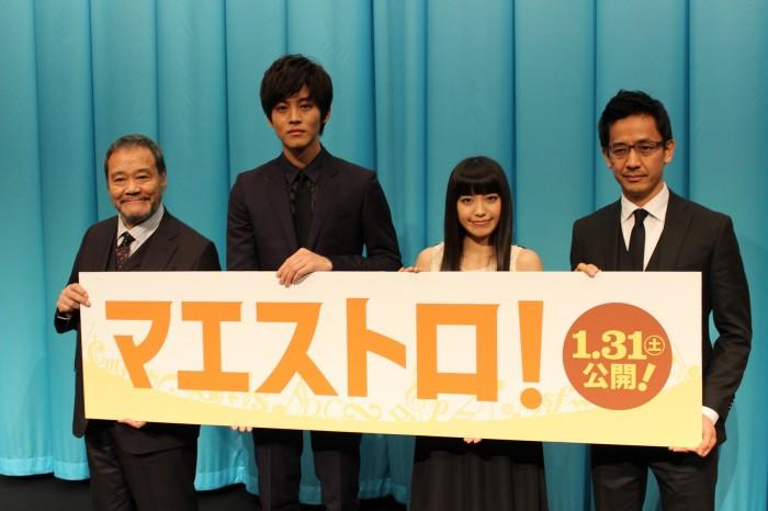 「マエストロ!」オフィシャル写真(軽)(2015.01.17)