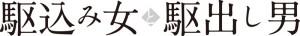 ヨコkakekomi_logo_1211