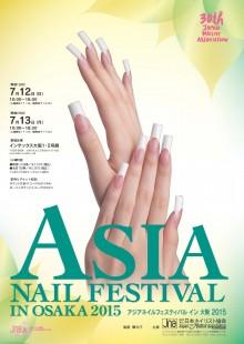 Leaf_アジアネイルフェスティバル2015